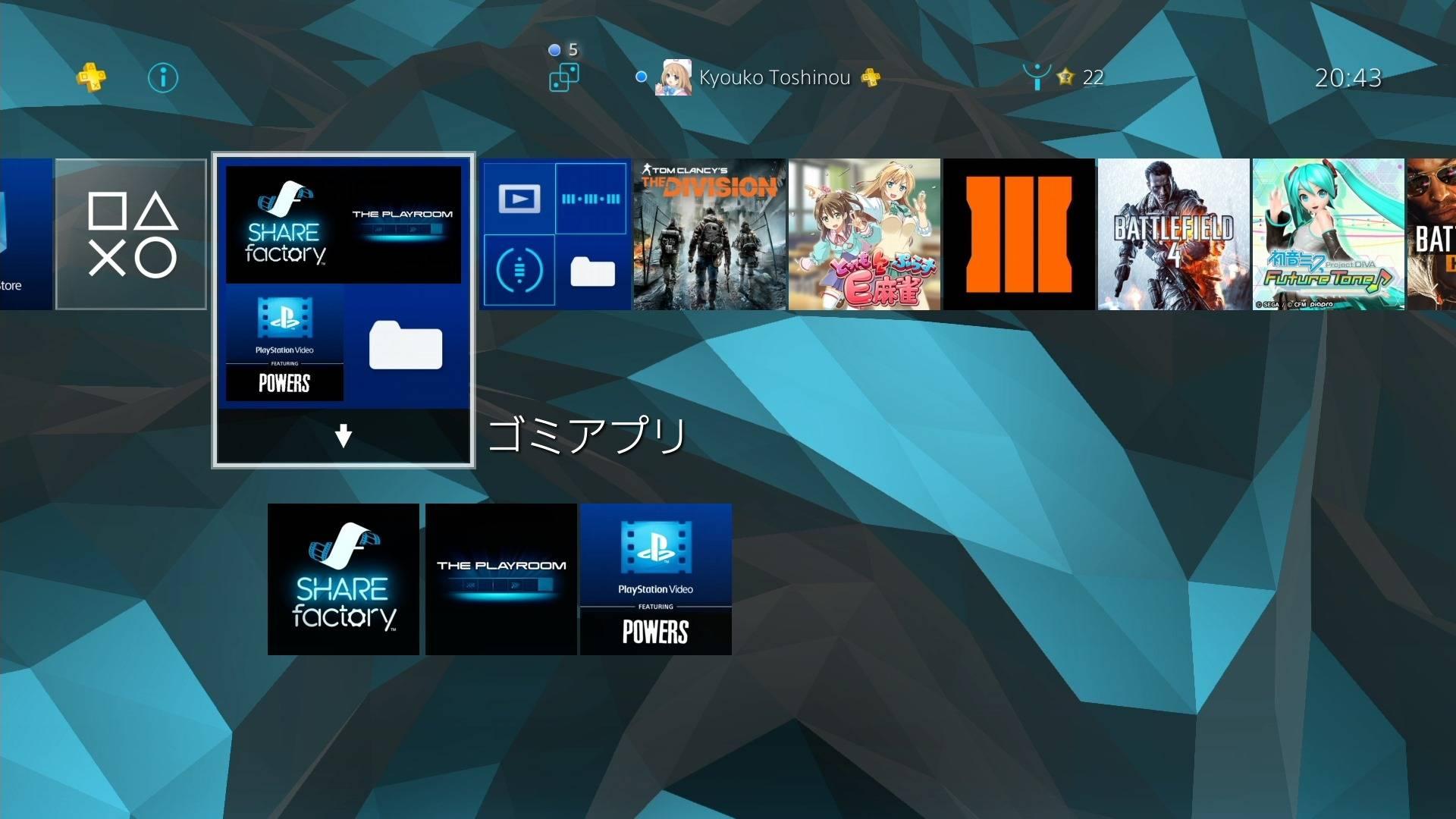 【PS4】システムソフトウェア4.00「SHINGEN」体験レビュー、フォルダ機能マジ神