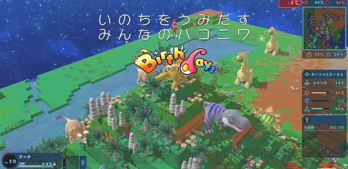 「Birthdays -バースデイズ-(仮)」2017年1月19日発売!自分だけの世界を作れるハコニワゲーム