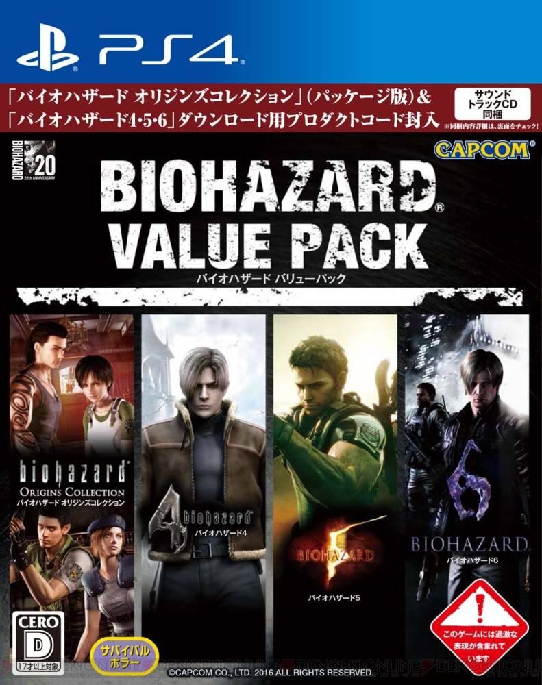 【PS4】「バイオハザード4」・「HDリマスター」など5作品を楽しめるパックが9月29日に発売!