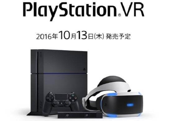 【PS VR】PS VR専用タイトルまとめ買いキャンペーン開催決定