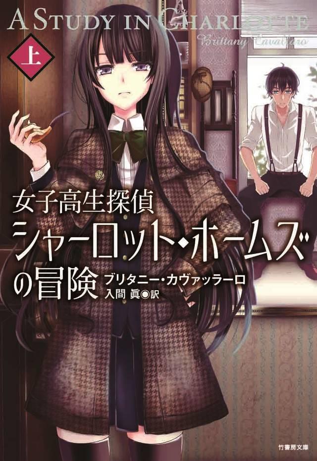ホームズ5代目の女子高生探偵によるミステリー小説、鳴見なるが表紙を描く
