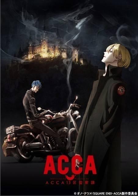 TVアニメ「ACCA13区監察課」17年1月放送開始! 下野紘、津田健次郎らが出演
