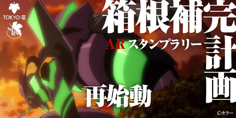 ソフトバンクが箱根町でのARを使った地域振興支援発表!エヴァンゲリオンともコラボするぞ!!