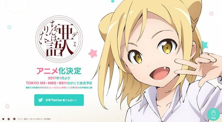 TVアニメ「亜人ちゃんは語りたい」が2017年1月から放送スタートする予定!