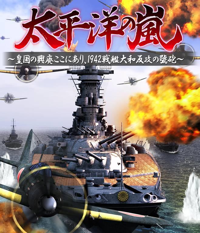 【PS Vita】「太平洋の嵐~皇国の興廃ここにあり、1942戦艦大和反攻の號砲~」が発表。12月8日発売へ