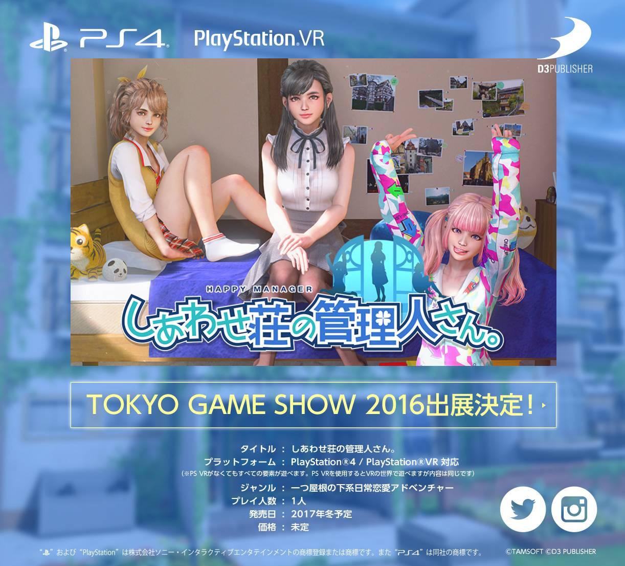 【PS VR】D3Pから「しあわせ荘の管理人さん。」が2017年冬に発売予定!