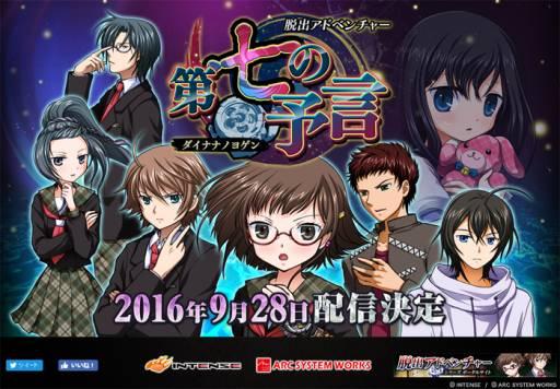 【3DS】「脱出アドベンチャー 第七の予言」がニンテンドーeショップで9月28日に配信 9月21日~28日までシリーズ作品のセールを実施