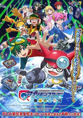 【アニメ】新番組「デジモンユニバース アプリモンスターズ」が2016年10月から放送開始!