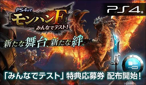 【PS4】「MHF-Z」に先駆けて「モンハンF」みんなでテスト!が10月19日スタート。特典応募券でゲーム内特典の入手も