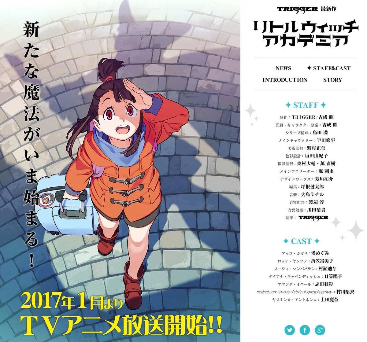 TVアニメ「リトルウィッチアカデミア」2017年1月からの放送が決定!
