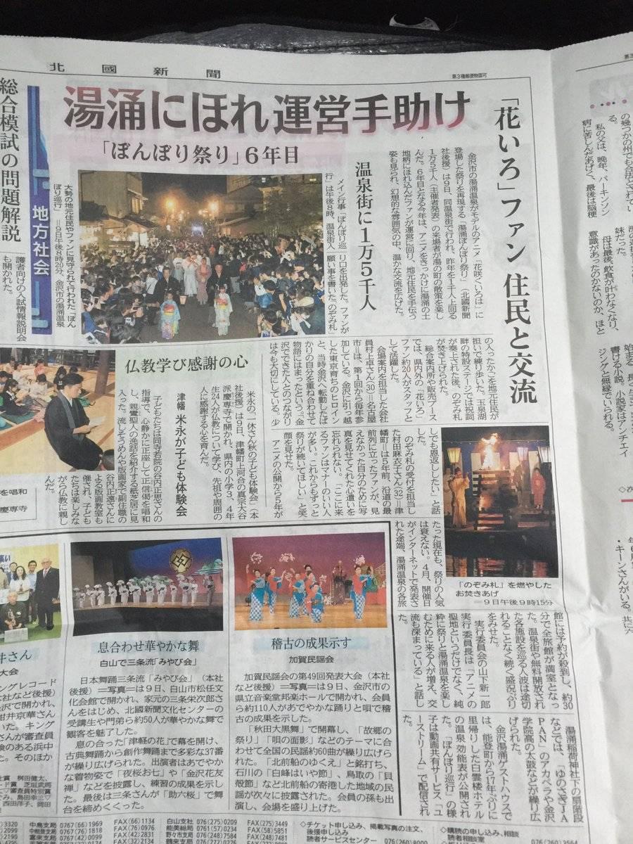 【金沢市】「湯涌ぼんぼり祭り」6年目、「花いろ」ファン住民と交流