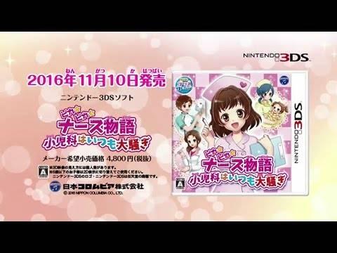 【3DS】「ピカピカナース物語 小児科はいつも大騒ぎ」ゲーム内容を紹介するプロモーション映像が公開