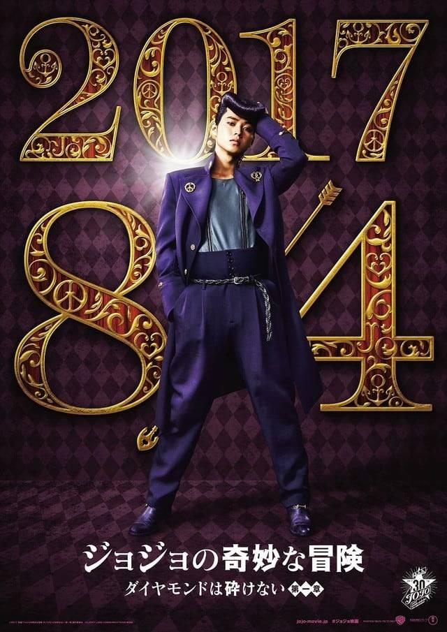 『実写版ジョジョの奇妙な冒険』、山崎賢人扮する仗助のビジュアルが新たに公開!