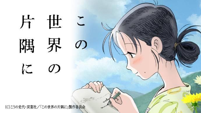 「この世界の片隅に」 興収10億円、動員75万人突破!!
