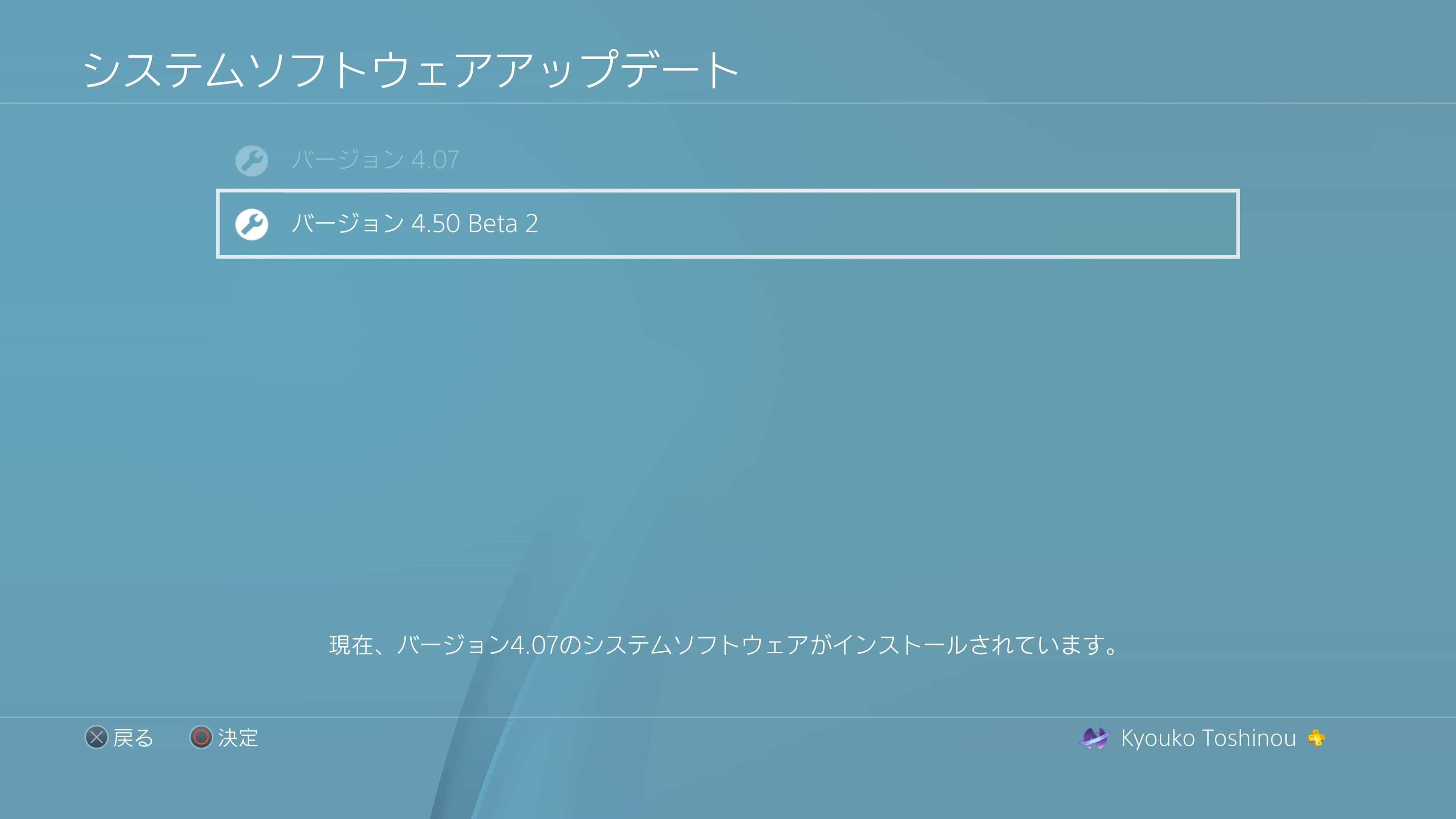 【PS4】バージョン4.50ベータ版体験レビュー 一番の目玉は「ブーストモード」