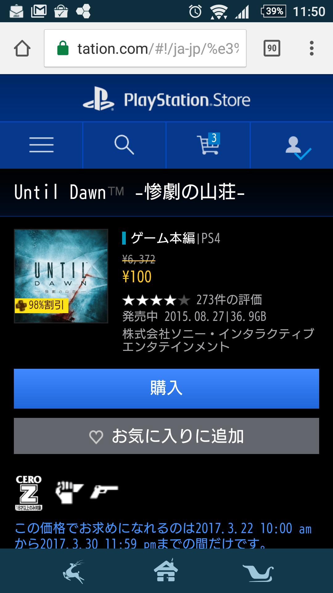 【PS4】アンティルドーンとGOW3が100円で売り出されるwwww定価で買ったやつ涙目