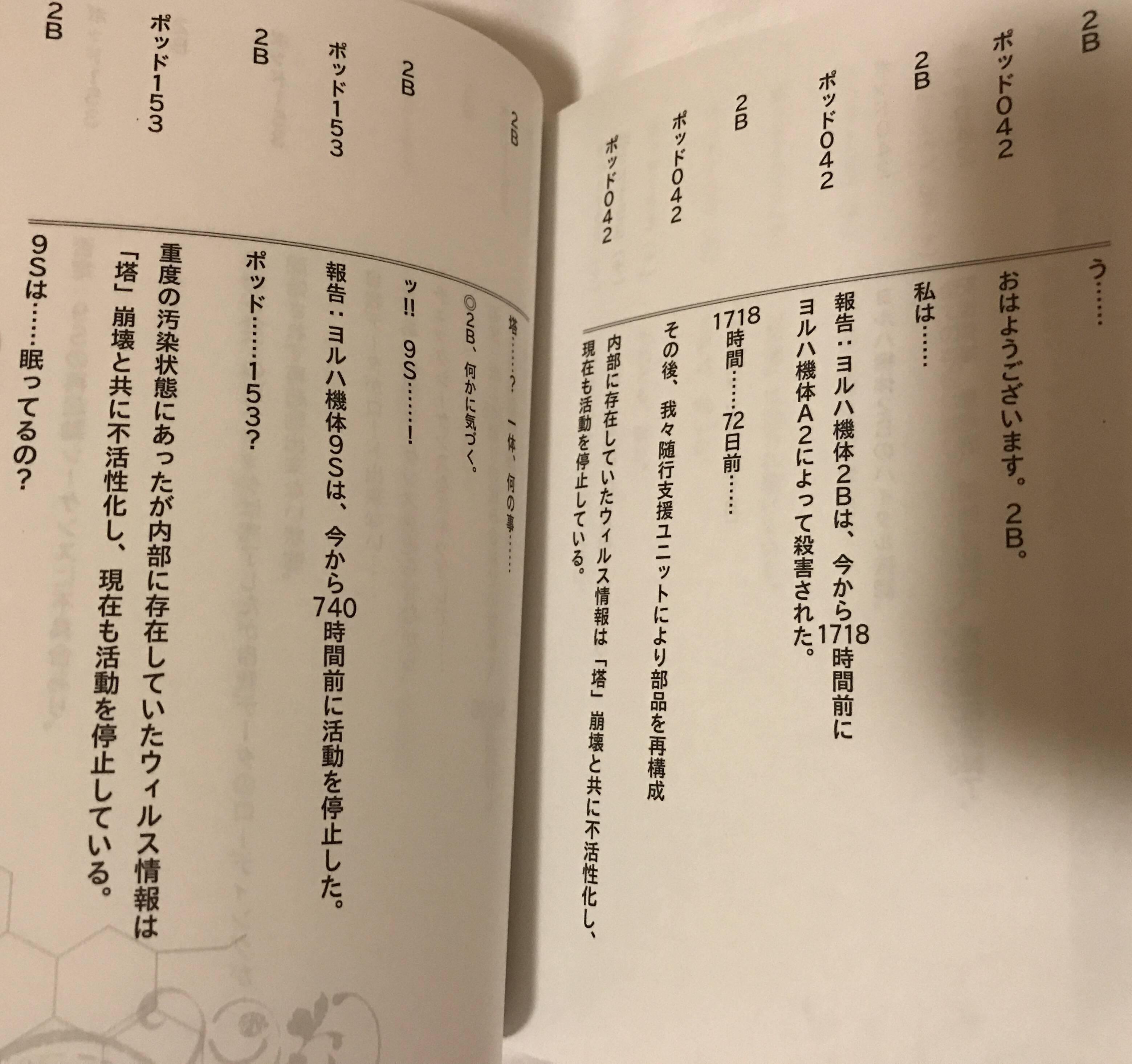 【ニーアオートマタ】2Bちゃんは健気可愛い by 限定台本より