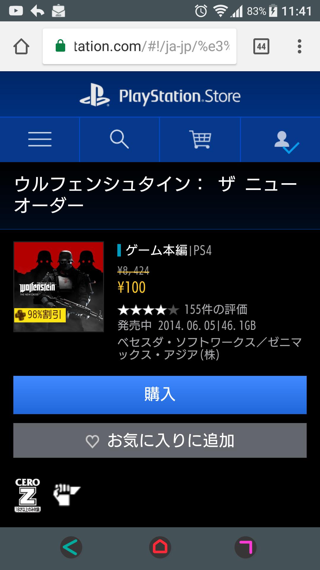 【PS4】ウルフェンシュタイン:ザ・ニュー・オーダーが100円!!!