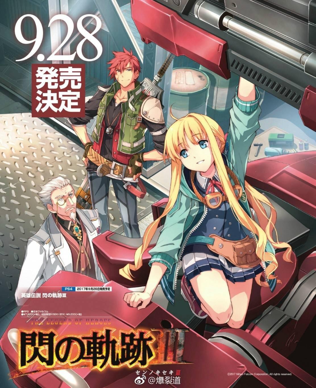 『英雄伝説 閃の軌跡III』の発売日が2017年9月28日に決定!一番人気のあのキャラも続投するぞ!!