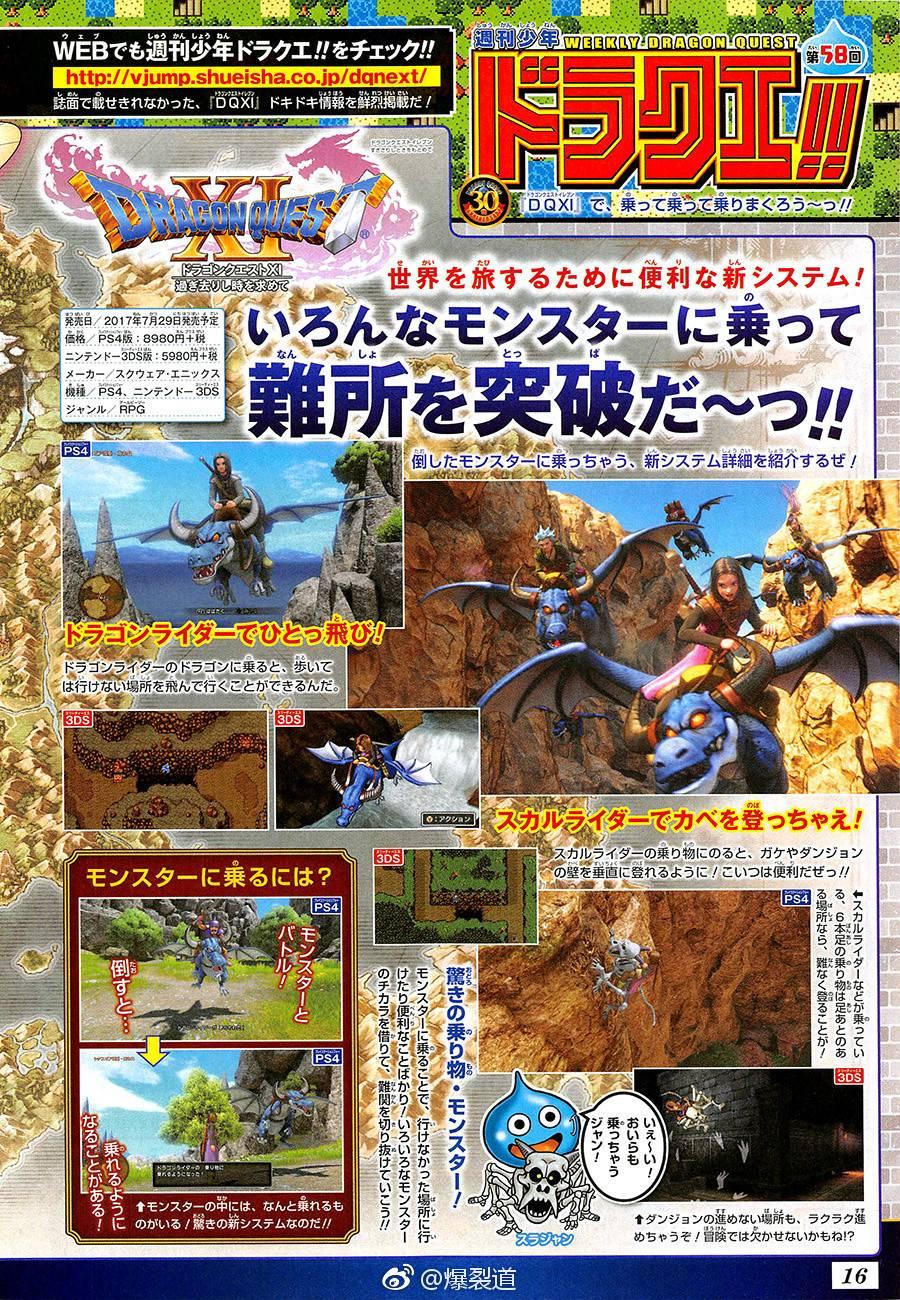 PS4版『ドラクエ11』は倒したモンスターに騎乗できるシステムが搭載!一方3DS版は・・・