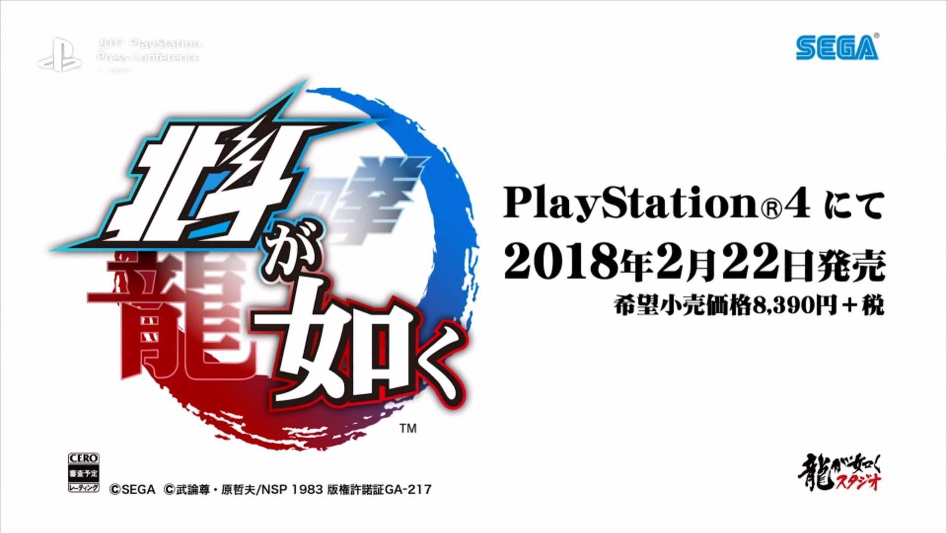 【悲報】PS4「北斗が如く」さん、海外でメチャクチャ酷評される・・・