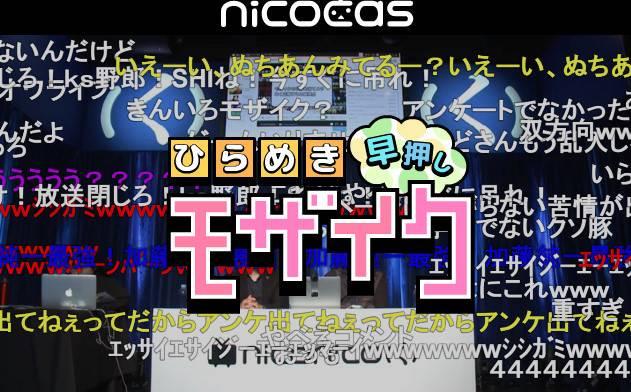 【超悲報】ニコニコ超大型アップデートはただの『発表会の発表会』だったwwwww