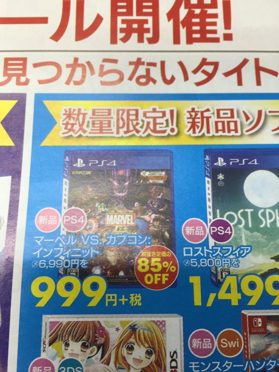 【悲報】9月21日発売の『マブカプ:インフィニット』さん、990円wwwwwwwww