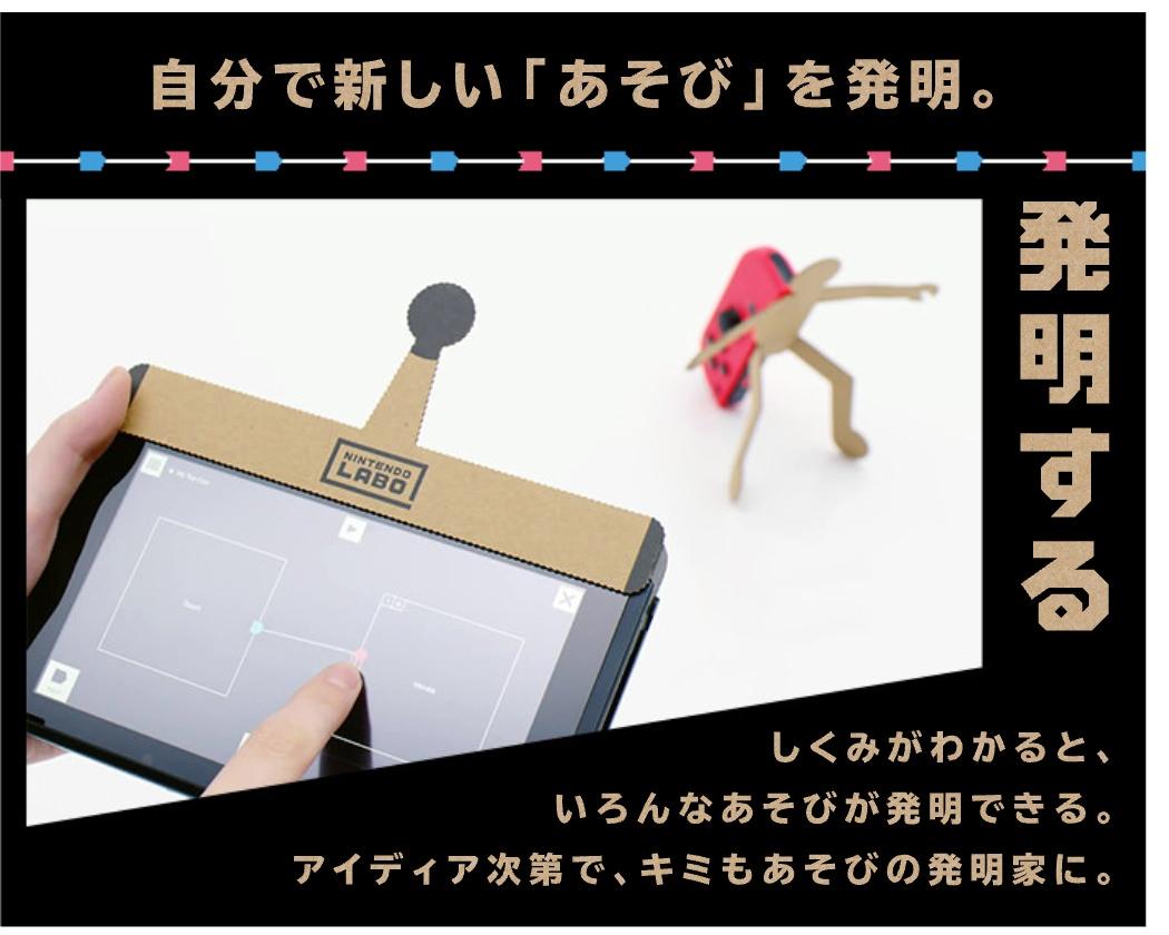 任天堂「ダンボールでいろんなの作れるよ!」サードメーカー「は?」