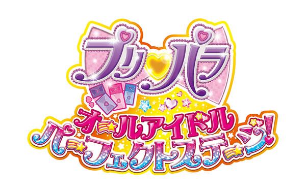 【朗報】スイッチ向けソフト「プリパラオールアイドル」の最新PVが完成!→すげぇ完成度wwww