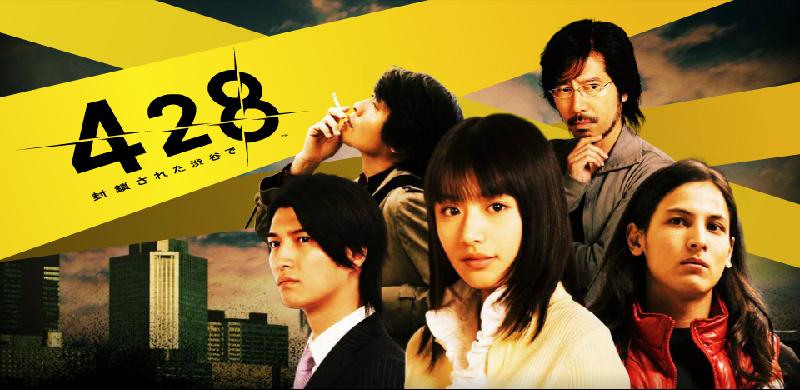「街」「428」は渋谷だったけど後継作品として新たに他の街を舞台にするなら