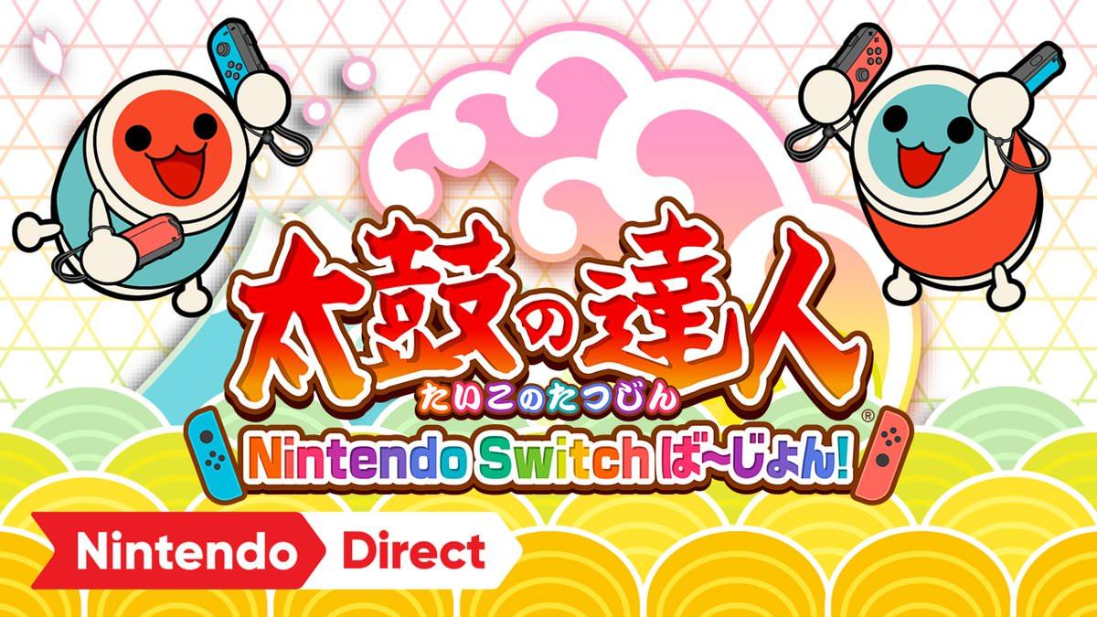 Switch『太鼓の達人 Nintendo Switchば~じょん!』、100万本突破!!