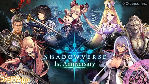 【悲報】『Shadowverse』ガチでヤバすぎる