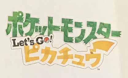 【朗報】新作ポケモンは『レッツゴーイーブイ』『レッツゴーピカチュウ』か?
