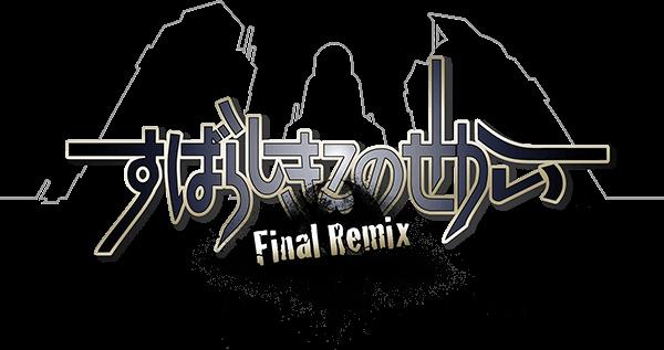 Switch/PS4『新すばらしきこのせかい』2021年夏発売決定!!!!!!!!!