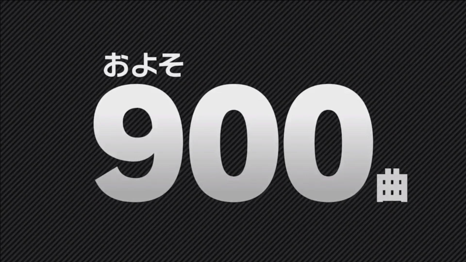 【速報】収録楽曲数は驚異の900曲!連続再生時間は28時間超え!【スマブラSPダイレクト】