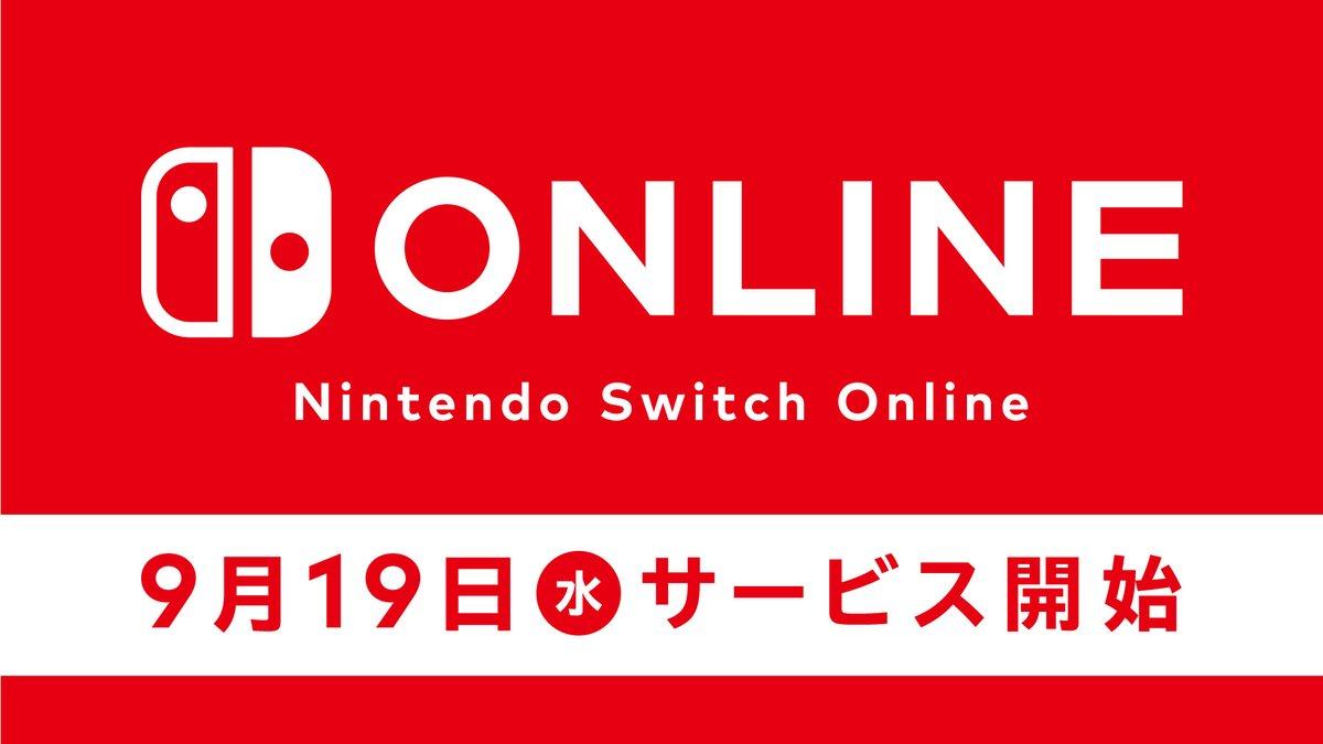 Switchオンラインってよく考えてみると、典型的な『安かろう悪かろう』だよね