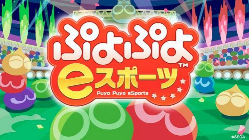 【五輪】eスポーツ、初オリンピック種目は「ぷよぷよ」が第一候補!長年の継続性が要素に