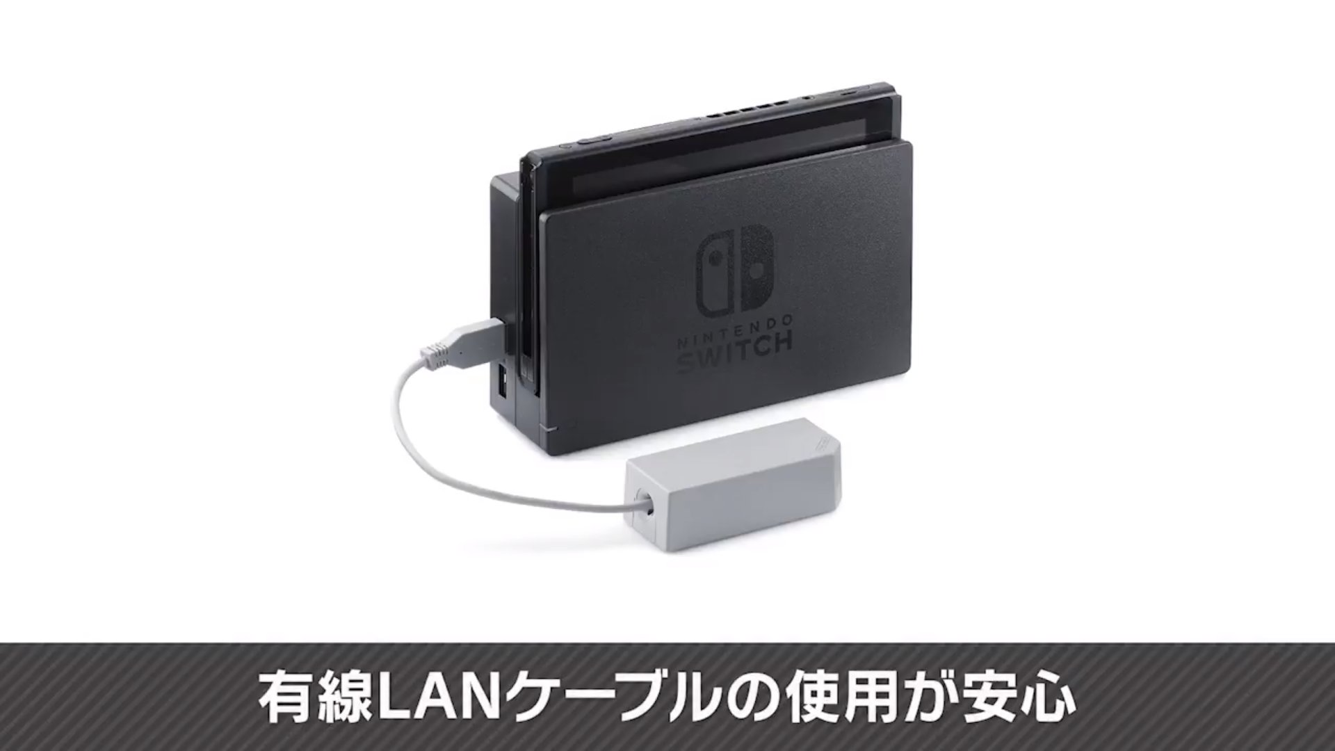 スマブラ桜井「Switchの無線率6割では済まない、無線ユーザーは安定の為に有線接続に切り替えて!」