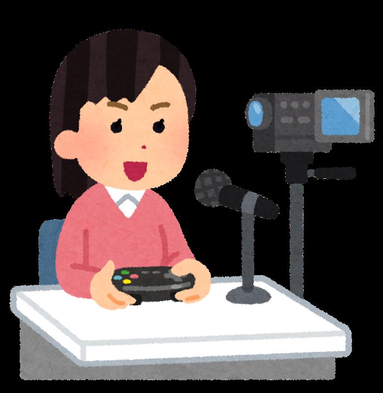 【質問】ゲーム実況どーやったら見てもらえるんや?