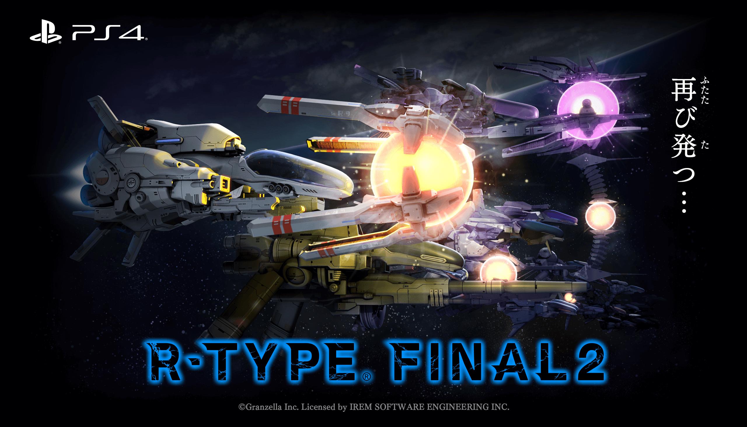 【支援者激怒】R-TYPE FINAL 2 盛大にやらかす【Kickstarter】