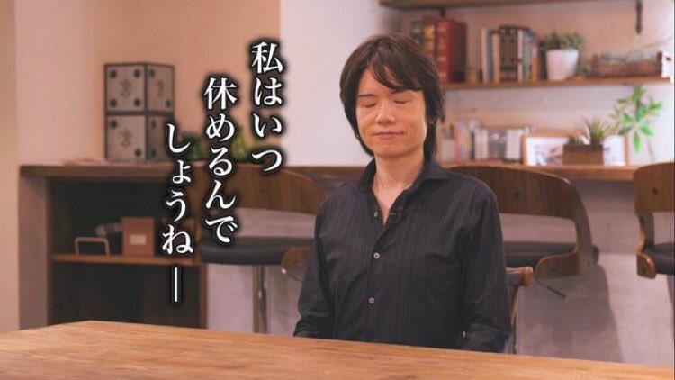 桜井は才能あるのにスマブラだけ作って終わるのはマジもったいない。次は完全新作を作らせてあげるべき