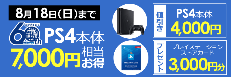 【朗報】PS4さん、またまた投げ売りセール開始!本体4000円引き+PSカード3000円分プレゼント!
