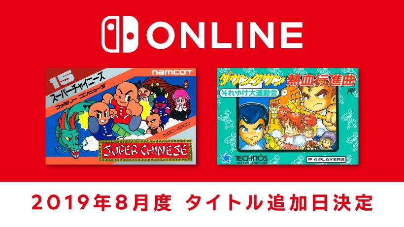 【8月21日追加】『ファミリーコンピュータ Nintendo Switch Online』今月のタイトル追加日が決定