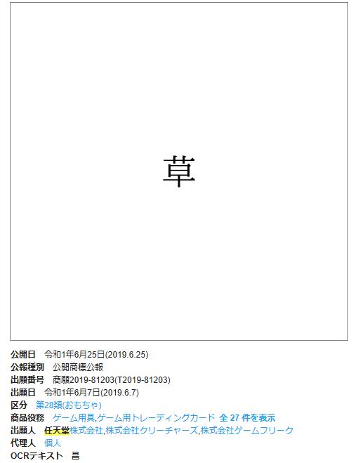 【悲報】任天堂さん、「草」を商標登録してしまう
