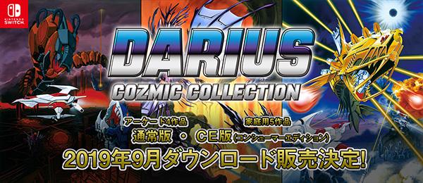 Switchソフト『ダライアス・コズミックコレクション』ダウンロード版、特装版差分『CE』発表