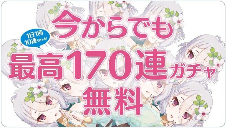 【悲報】ソシャゲのプリコネ、誇大広告で大炎上中!