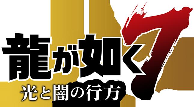 【悲報】龍が如く7、発売週末にもうリングフィット(13000円)にアマラン首位を奪われるw