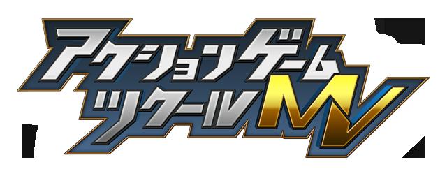 KADOKAWA「アクションゲームツクールでユーザーが作成したゲームをSwitchで販売します」