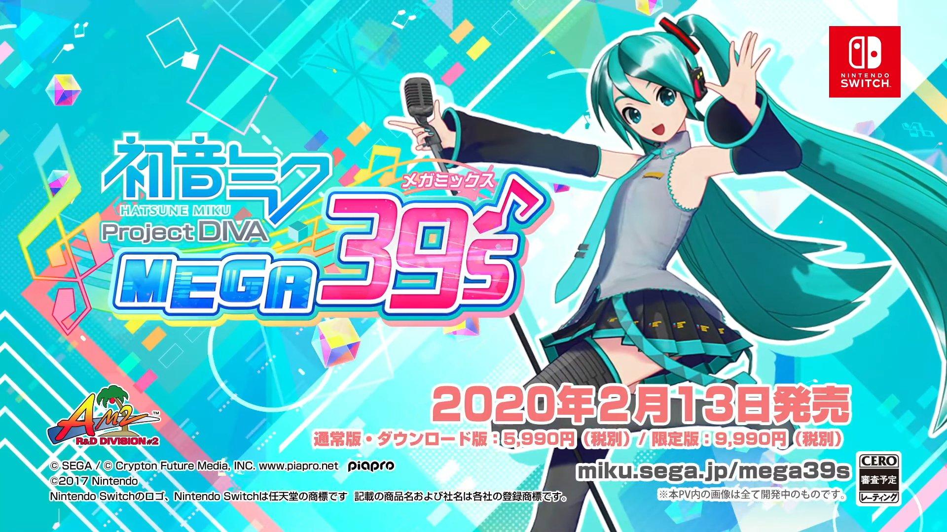 【朗報】Switch『初音ミク Project DIVA MEGA39's』が2020年2月13日発売決定!