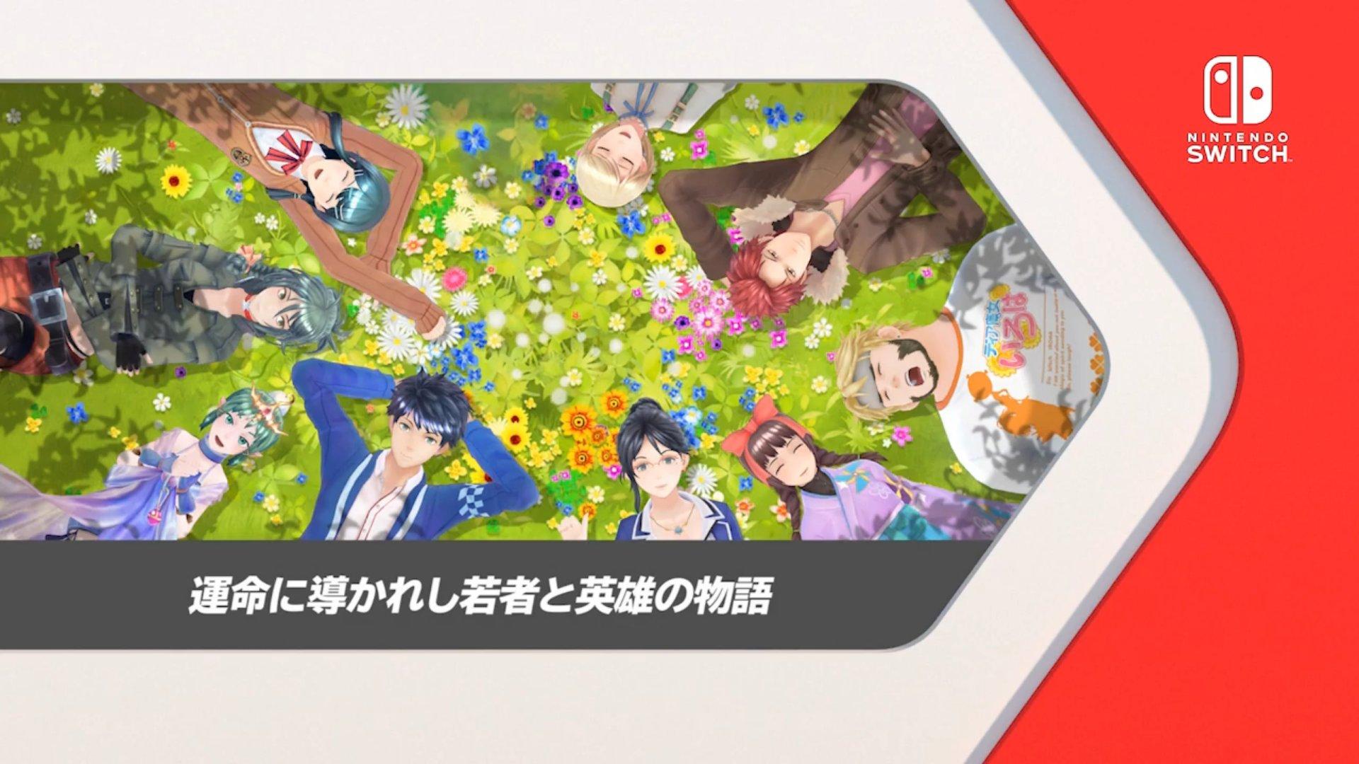 任天堂「「Nintendo Switch『幻影異聞録♯FE Encore』に関するお詫び」」